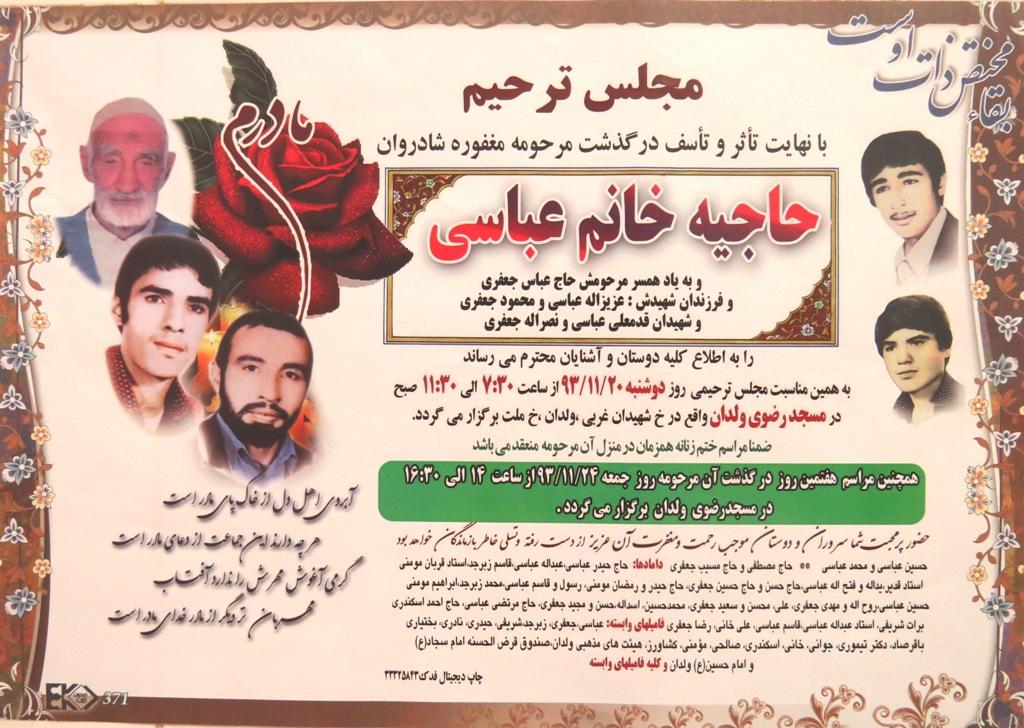 حاجیه خانم زهرا عباسی ولدانی