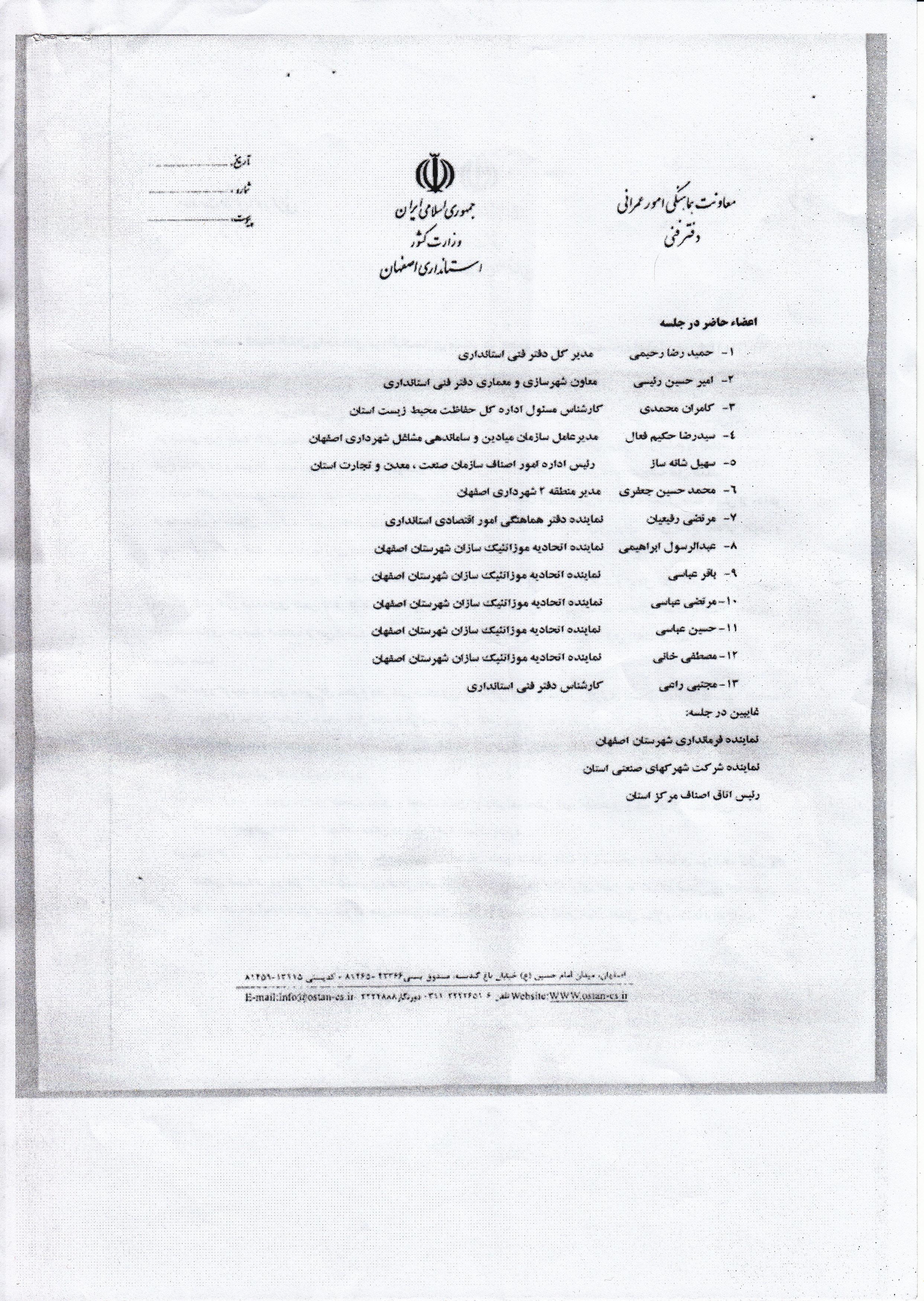 صورت جلسه انتقال موزاییک سازان ولدان