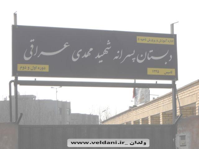 دبستان شهید عراقی